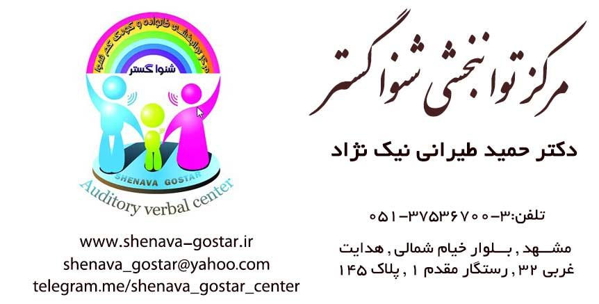 مرکز توانبخشی شنوا گستر در مشهد