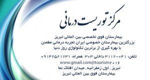 مرکز توریست درمانی در تبریز
