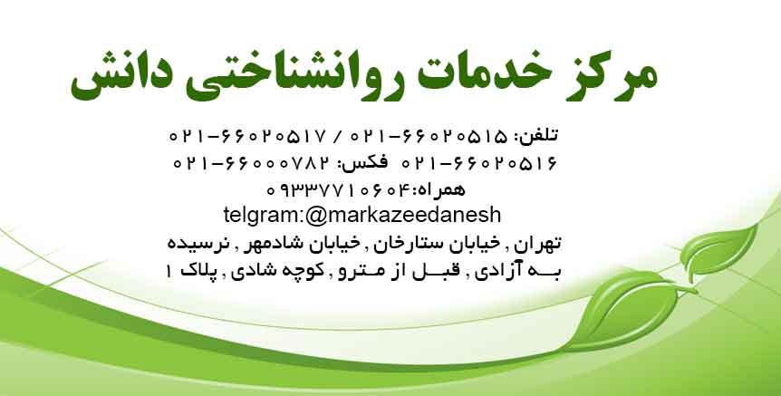 مرکز خدمات روانشناختی دانش در تهران
