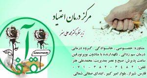 مرکز درمان اعتیاد آفاق در شیراز