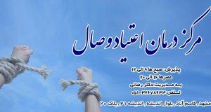 مرکز درمان اعتیاد وصال در مشهد