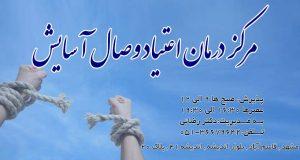 مرکز درمان اعتیاد وصال آسایش در مشهد