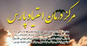 مرکز درمان اعتیاد پارس در اهواز
