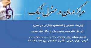 مرکز درمان در منزل نیک در تهران