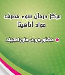مرکز درمان سوء مصرف مواد آناهیتا در تهران