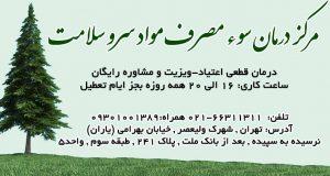 مرکز درمان سوء مصرف مواد سرو سلامت در تهران