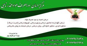مرکز درمان سوء مصرف مواد مخدر ناجی در تهران