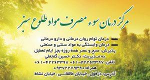 مرکز درمان سوء مصرف مواد طلوع سبز در دزفول