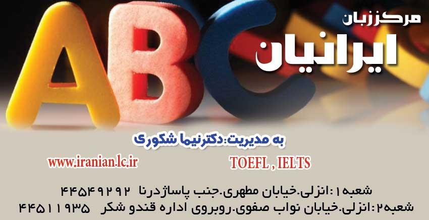 مرکز آموزشگاه زبان ایرانیان در بندرانزلی