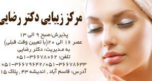 مرکز زیبایی دکتر رضایی در قاسم آباد