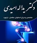 مرکز سنجش تراکم استخوان شهریار در تهران