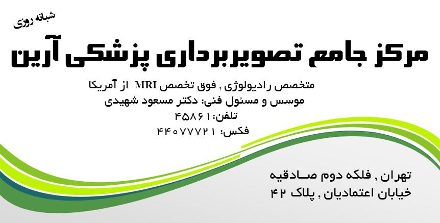 مرکز جامع تصویر برداری پزشکی آرین در تهران