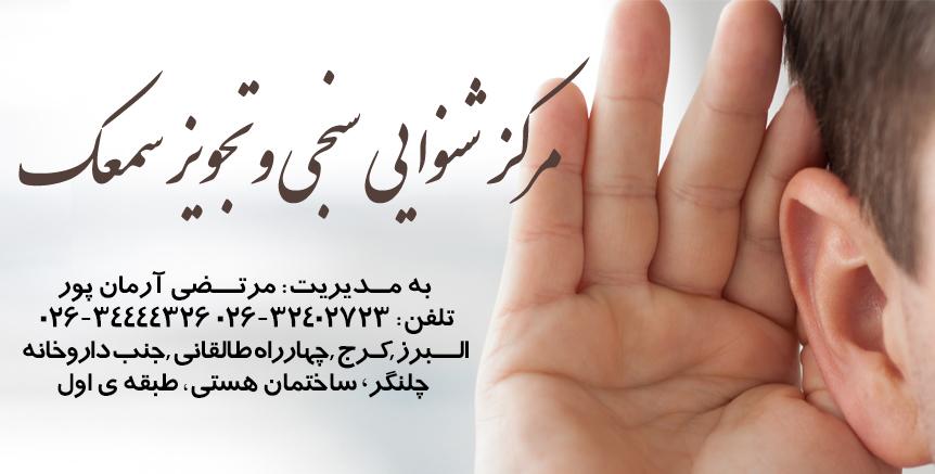 مرکز شنوایی سنجی و تجویز سمعک آرمان ندا در کرج