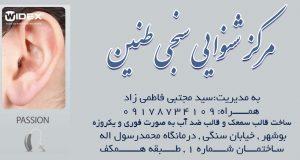 مرکز شنوایی سنجی طنین در بوشهر