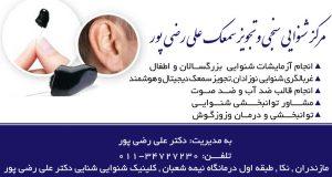 مرکز شنوایی سنجی و تجویز سمعک علی رضی پور در نکا