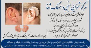 مرکز شنوایی سنجی و سمعک شفا در رشت