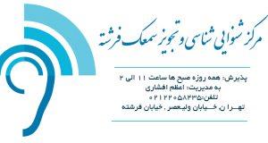 مرکز شنوایی شناسی و تجویز سمعک فرشته در تهران