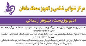 مرکز شنوایی شناسی و تجویز سمعک ماهان در اصفهان
