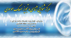 مرکز شنوایی شناسی و تجویز سمعک موسوی در تهران پارس