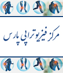 مرکز فیزیوتراپی پارس در اصفهان