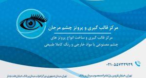 مرکز قالب گیری و پروتز چشم مرجان در تهران