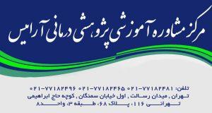 مرکز مشاوره آموزشی پژوهشی درمانی آرامیس در تهران