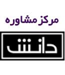 مرکز مشاوره دانش در تبریز