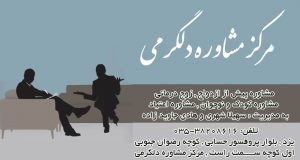 مرکز مشاوره دلگرمی خانم سهیلا شهری در یزد