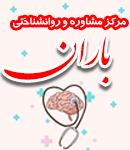 مرکز مشاوره و روانشناختی باران در شیراز