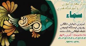 مرکز مهارت آموزی و آموزشگاه هنری سما در تبریز