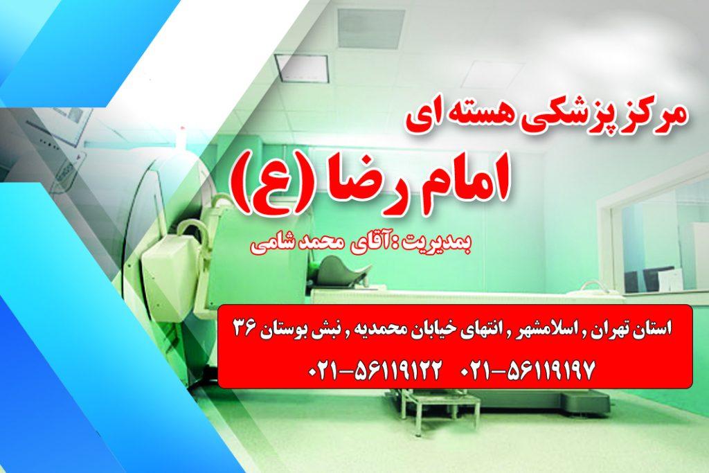 مرکز پزشکی هسته ای امام رضا (ع) در اسلامشهر