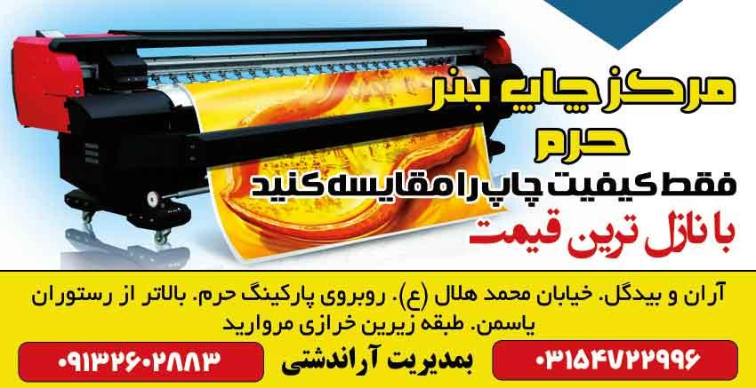 مرکز چاپ بنر حرم در آران و بیدگل