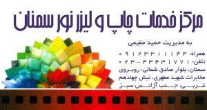 مرکز خدمات چاپ و لیزر نور در سمنان