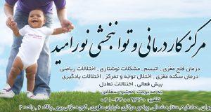 مرکز کاردرمانی و توانبخشی نورامید در تهران