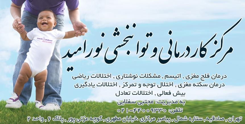 کلینیک کاردرمانی و توانبخشی نورامید در تهران