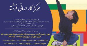 مرکز کار درمانی فرشته در تهران