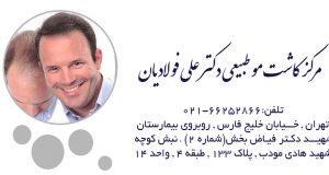 مرکز کاشت مو طبیعی دکتر علی فولادیان در تهران