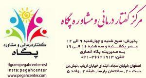 مرکز گفتار درمانی و مشاوره پگاه در اصفهان
