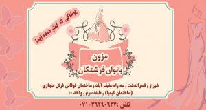 مزون بانوان فرشتگان در شیراز