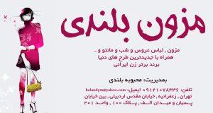 مزون بلندی در تهران