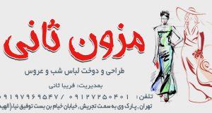 مزون ثانی در تهران
