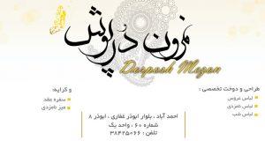مزون دریوش در مشهد