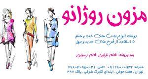 مزون روژانو در تهران