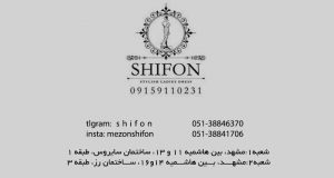 مزون شیفون در مشهد