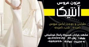 مزون عروس آنتیک در مشهد