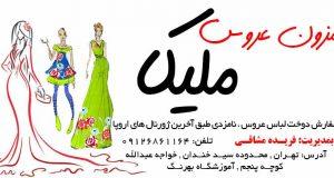 مزون ملیکا در تهران