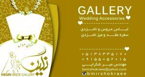 مزون عروس نگین در مشهد