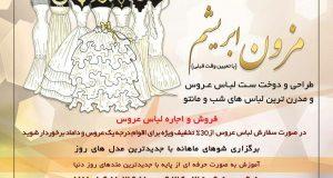 مزون لباس مجلسی در نیروهوایی تهران