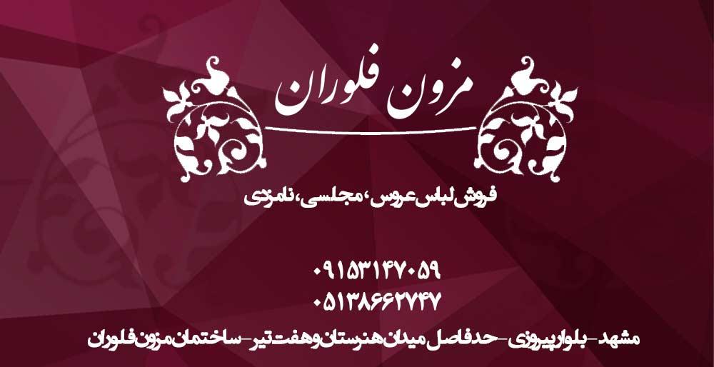 مزون فلوران مشهد