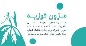 مزون فوزیه در تهران